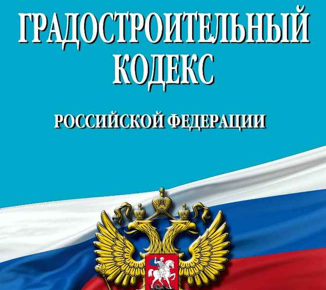 градостроительный кодекс РФ 2018