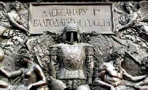 надпись на александровской колонне