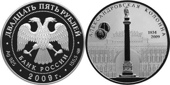 монета 175 лет александровской колонны