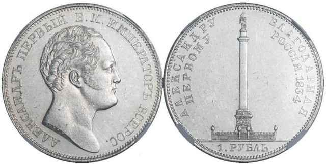 Александровский рублевик в честь открытия Александровской колонны
