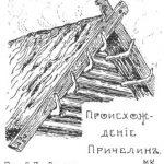 соломенная кровля русской избы