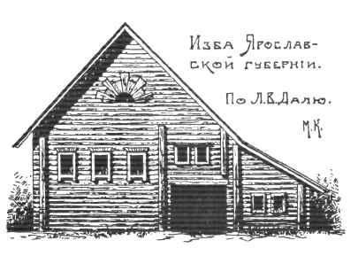 рисунок русской избы Ярославской губернии